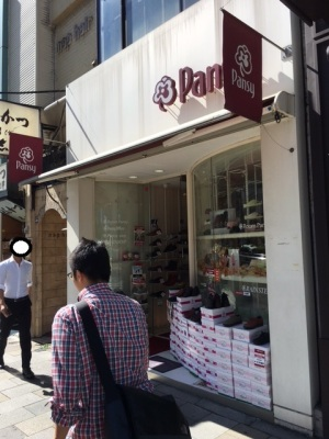 pansy store